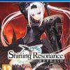 shining resonance refrain draconic launch edition ps4 box 38920